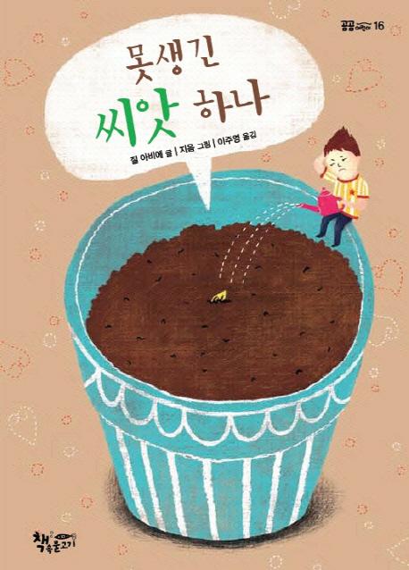 Gilles Abier - Une graine - Corée